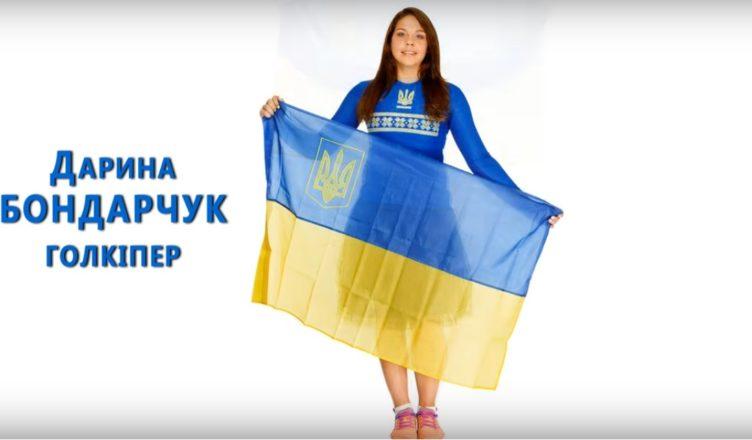 Дарина Бондарчук1