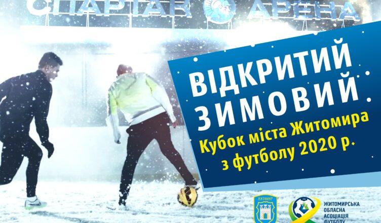 Зимовий футбол