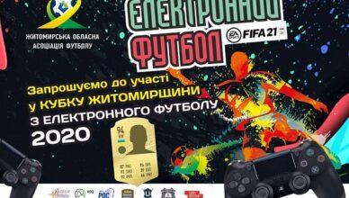 електронний футбол
